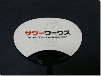 sagu-works (6)
