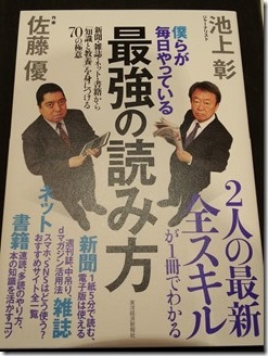 saikyounoyomikata