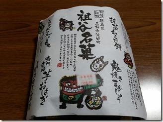 senjyuan-warabimoti (5)