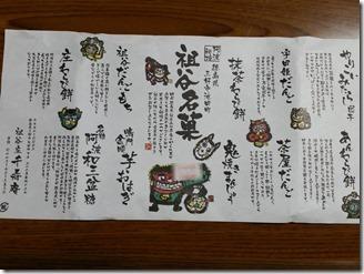 senjyuan-warabimoti (9)