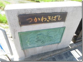 settukyou-keikokuko-su (12)