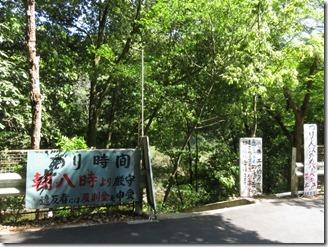 settukyou-keikokuko-su (50)