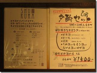 shukura-kyoto-pontotyou (19)