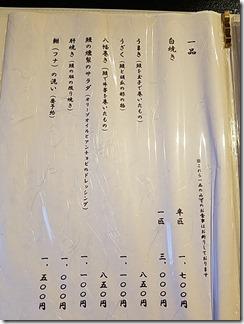 siduka-unagi (4)
