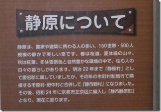 sizuharajinjya-sizuharajidoukouen (1)