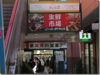 su-pa-haro-daikyou (1)