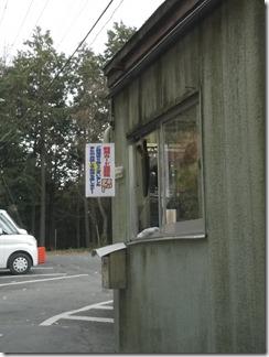 sueyamakutuwaikesizennkouen (26)