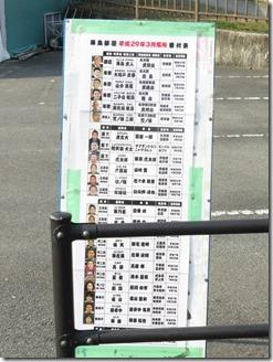 sumou-fujisimabeya (6)