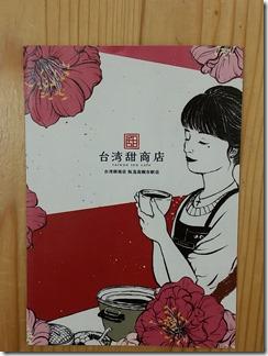 taiwan-ten-cafe (14)
