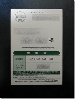takatuki-city-hagaki (2)