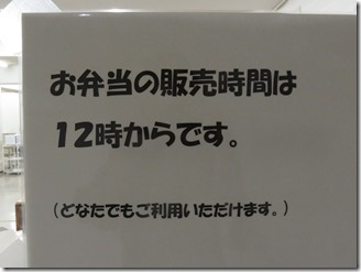 takatuki-syokudou-tyuusi (15)