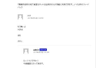takatuki-syokudou-tyuusi (1)