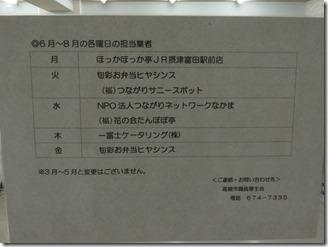 takatuki-syokudou-tyuusi (6)