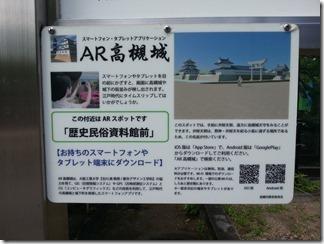 takatukisiroato-park-nomado (3)