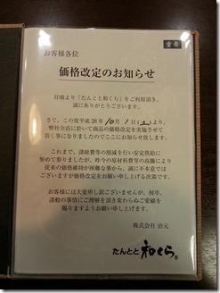 tantotowakura (2)