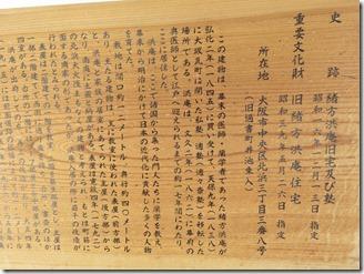 tekijyuku-ogatakouan (2)