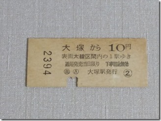 tetudou-kinenn-kippu  (10)