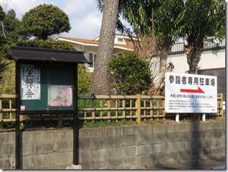 tonnda-sansaku (33)