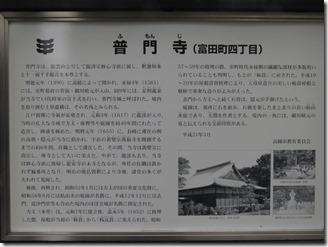 tonnda-sansaku (48)_thumb