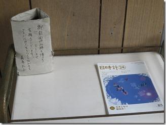 tonnda-sansaku (57)_thumb