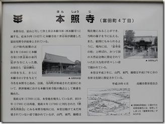 tonnda-sansaku (74)_thumb