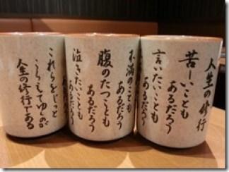 toromugi (2)