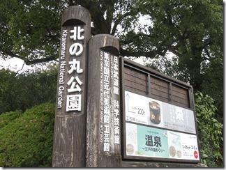 toukyoukannkou-kouhen-kitanomarukouen (66)