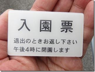 toukyoukannkou-zenpen-koukyo (37)