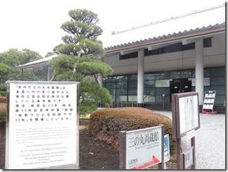 toukyoukannkou-zenpen-koukyo (39)