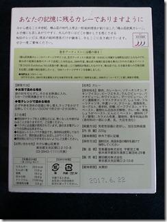 tubakiyamasannsou-kare- (1)