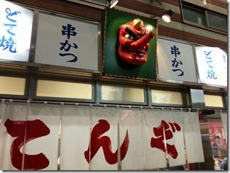 tuutenkaku-tengu (9)