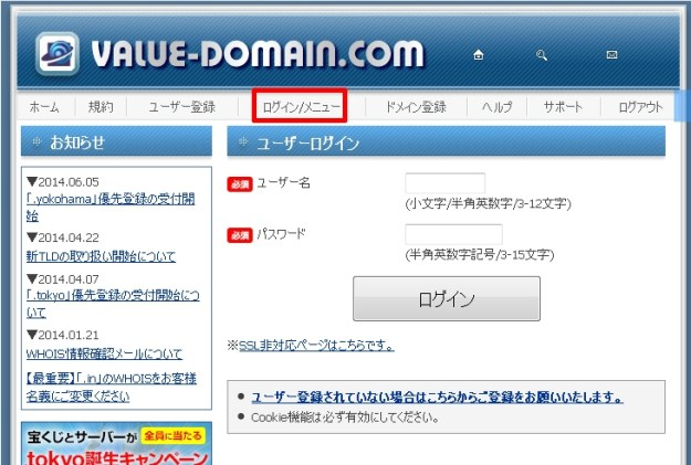 value-domain-login