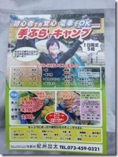 wakayamakyuukamura (10)