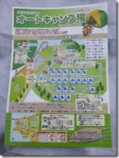 wakayamakyuukamura (9)
