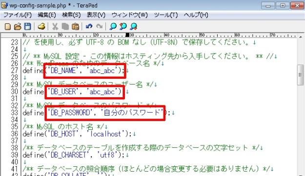 wp-config-databasepass