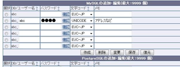 wp-config-databasepass2