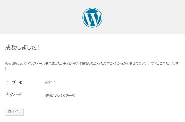 wp-install2
