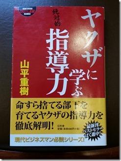 yakuzanimanabusidouryoku