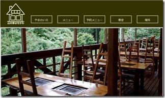 yamanoie-hasegawa (33)