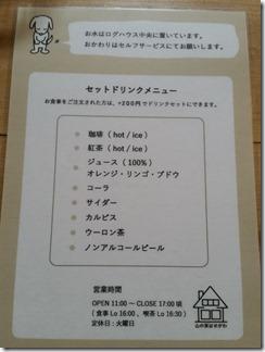 yamanoie-hasegawa (8)