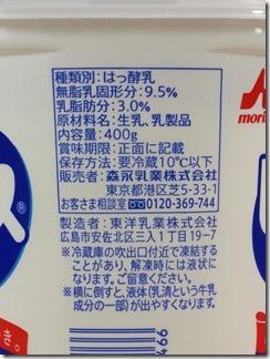 yo-guruto-bihidasu (7)