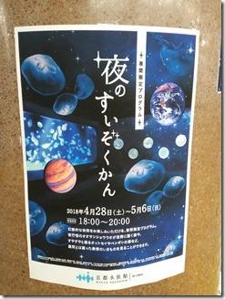 yorunosuizokukan-kyouto (1)