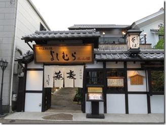 yosimurakitayamarou (2)