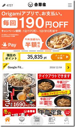 yosinoyaku-pon (4)