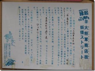 youkai-street (4)