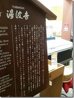 yubakiti (8)