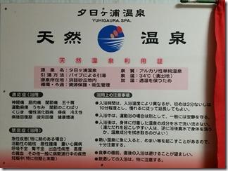 yuhikan2018 (22)