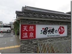 yukainoyu-kadomaten (17)