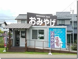 yuranosatoga-den (15)