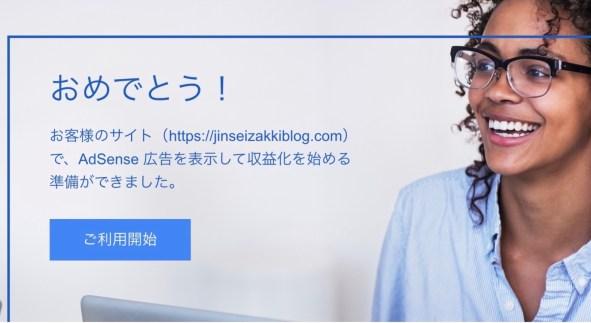 アドセンス合格のメールの写真